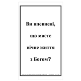 UkranianTrifold Tracts 75/pkg-