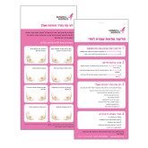 Breast Self Awareness Messages Card in Hebrew Single Card-