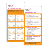 Breast Self Awareness Messages Card in Punjabi Single Card-