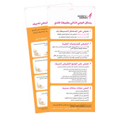 Breast Self Awareness Messages Card in Arabic 25/pkg-