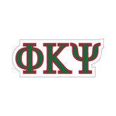 Small Magnet-Greek Letters, 6in x 2.2in